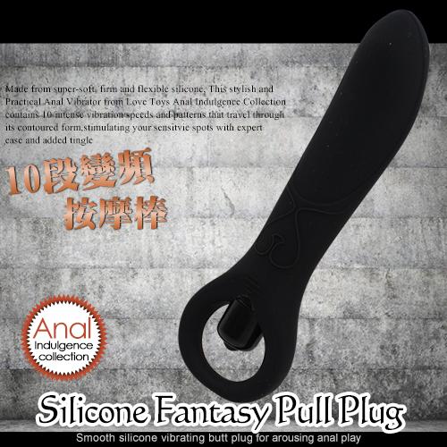 Silicone Fantasy Pull Plug 10段變頻前列腺G點按摩棒