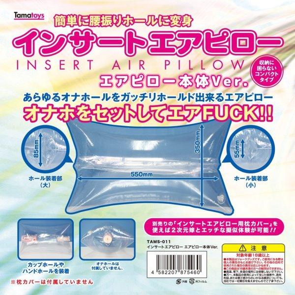 :二次元簡單腰振變身充氣枕Ver