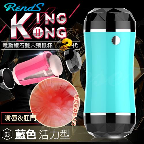 :日本RENDS-鑽石雙穴2代 飛機震動自慰杯(肛門+嘴唇)-水晶藍鑽