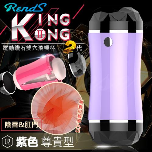 :日本RENDS-鑽石雙穴2代 飛機震動自慰杯(肛門+陰唇)-薰衣紫鑽