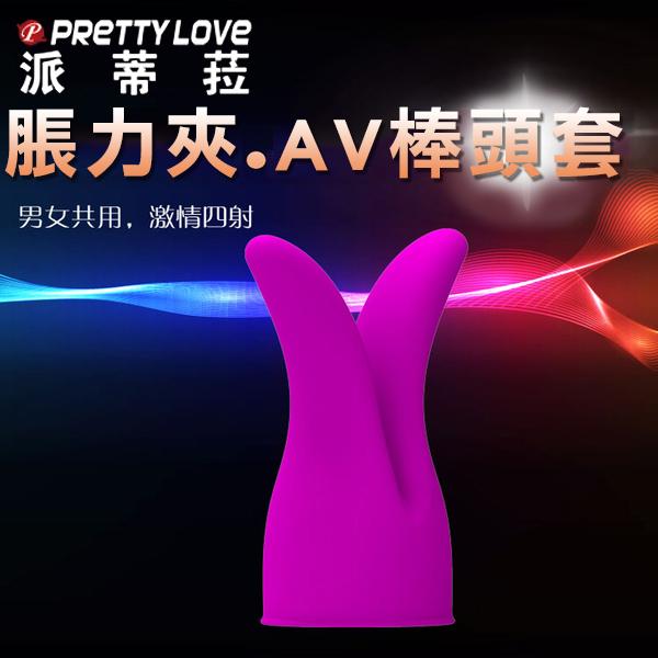 :PRETTY LOVE-AV女優強震棒專用套-雙叉套