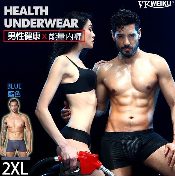 :VK英國衛褲.第八代VKWEIKU托瑪琳塗點四角褲 18枚磁石(藍2XL)