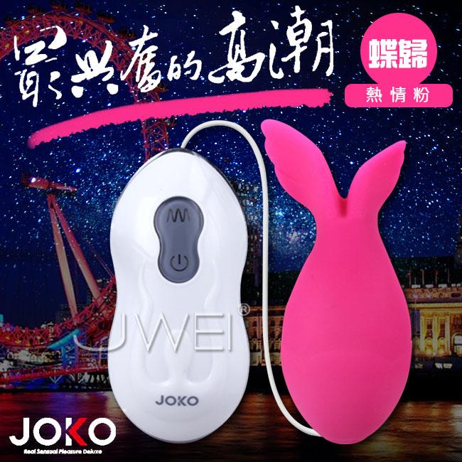 香港JOKO.10段變頻多功能造型跳蛋-蝶歸(熱情粉)