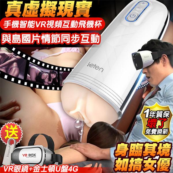 雷霆Z9智能視頻互動飛機杯(送VR眼鏡)