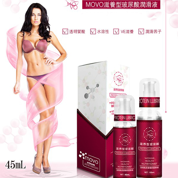 美國MOVO.滋養型玻尿酸潤滑液 (女用)45ml