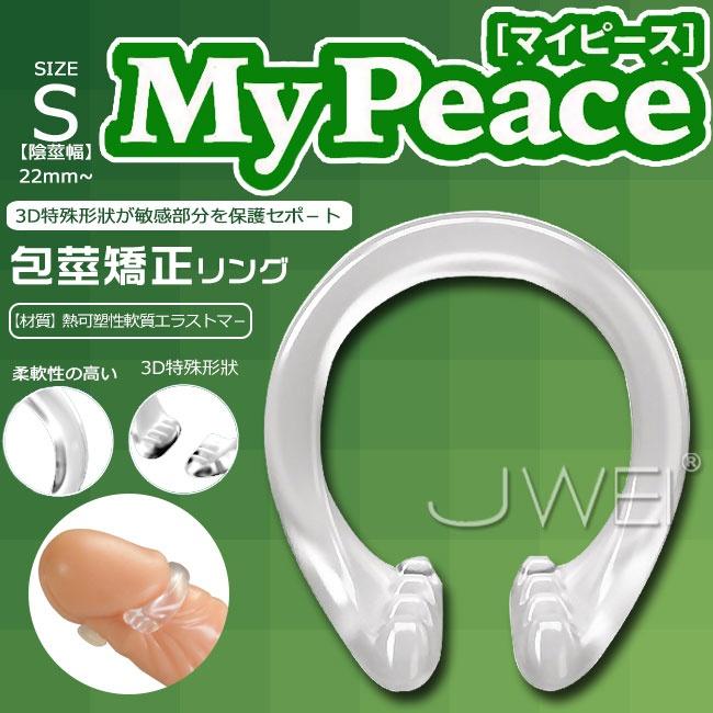 :日本原裝進口SSI.My Peace 包-矯正環-S size
