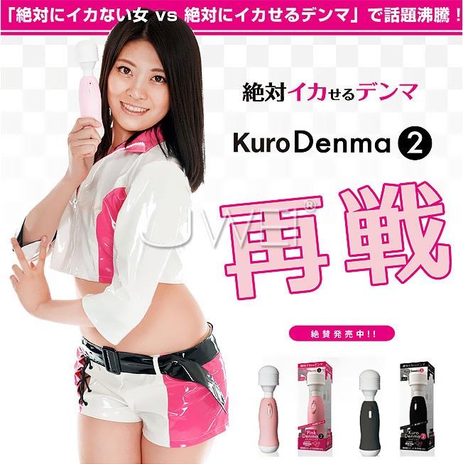 日本原裝進口Wild One.正宗矛盾大對決 絕對高潮按摩棒第2代-Kuro Denma 2