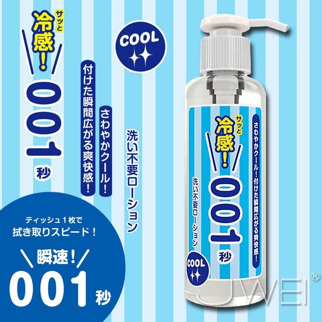 日本原裝進口Wild One-瞬速 001秒 洗-不要----- 免清洗潤滑液-180ml (冷感)