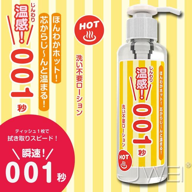 日本原裝進口Wild One-瞬速 001秒 洗-不要----- 免清洗潤滑液-180ml (溫感)