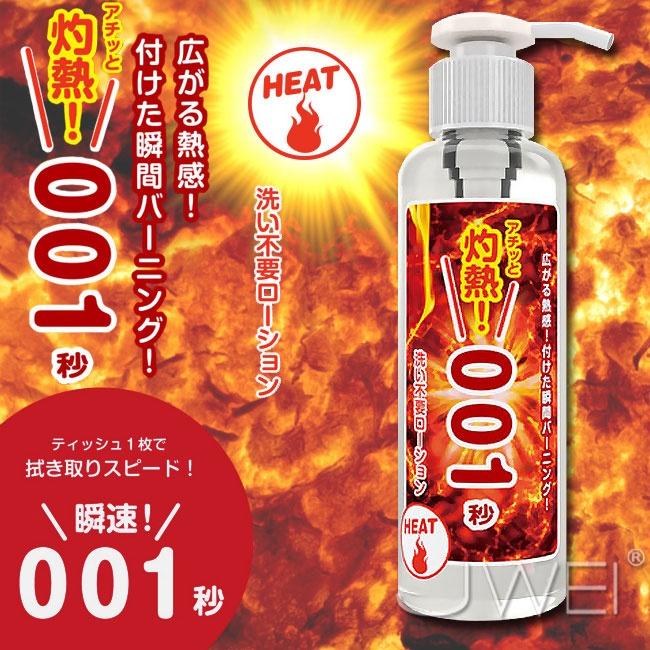 日本原裝進口Wild One-瞬速 001秒 洗-不要----- 免清洗潤滑液-180ml (灼熱)