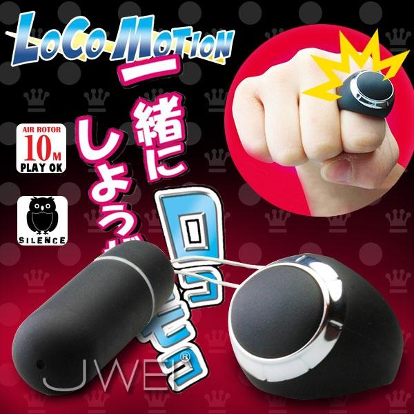 :日本原裝進口A-ONE.LoCo Motion 指環遙控 掌心雷震動跳蛋