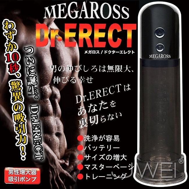 日本原裝進口NPG-MEGAROSS- Dr. ERECT 驚異-吸引力 電動吸引男用助勃器