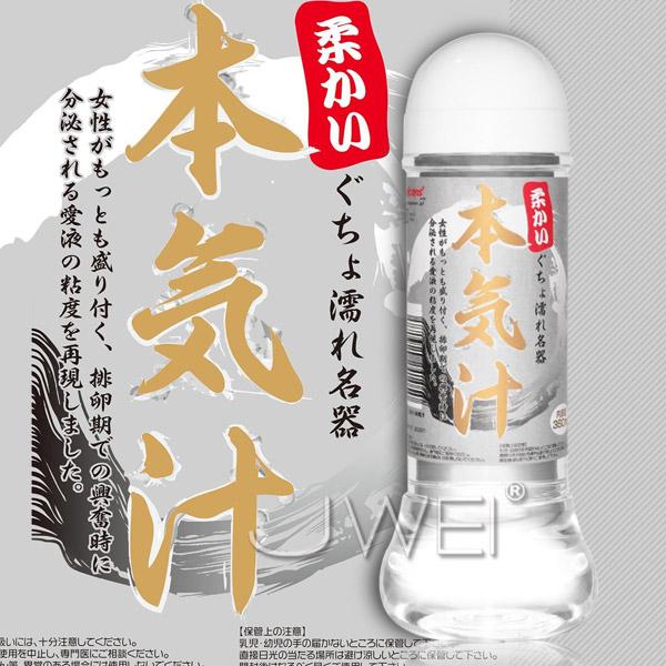 :日本原裝進口Magic eyes.柔-- 本-汁 模擬女性愛液-低粘度潤滑液360ml