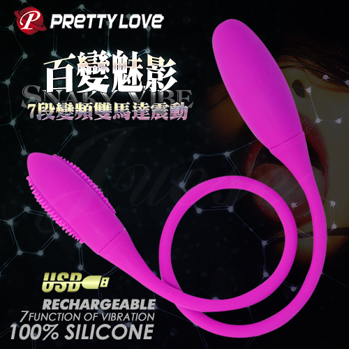 PRETTY LOVE-SNAKY VIBE 百變魅影7段變頻充電雙頭強震動棒