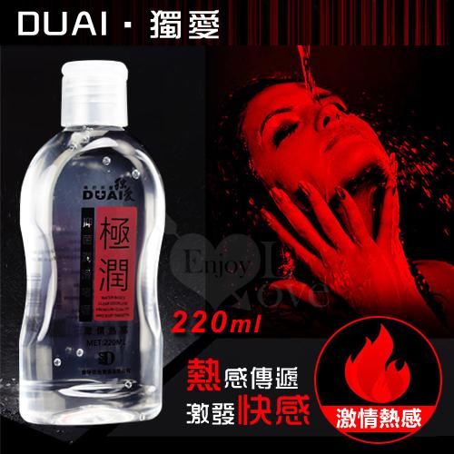 DUAI 獨愛-極潤人體水溶性潤滑液 220ml﹝激情熱感型﹞