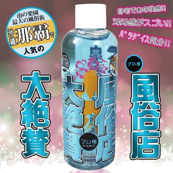 日本EXE*沖繩那霸風俗超黏潤滑液-200ml