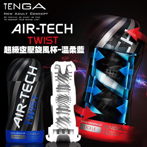 日本TENGA-超級空壓旋風杯(重複使用)溫柔藍-ATT-002