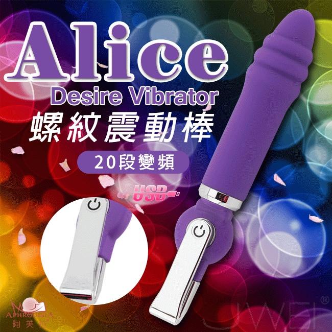 APHRODISIA.Alice 愛麗絲20段變頻震動棒系列-Desire 螺紋款(紫色)