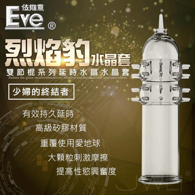Eve.雙節棍延時水晶套裝-烈燄豹