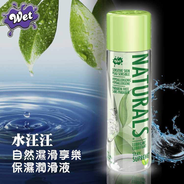 WET水汪汪自然濕滑享樂保濕潤滑液88g