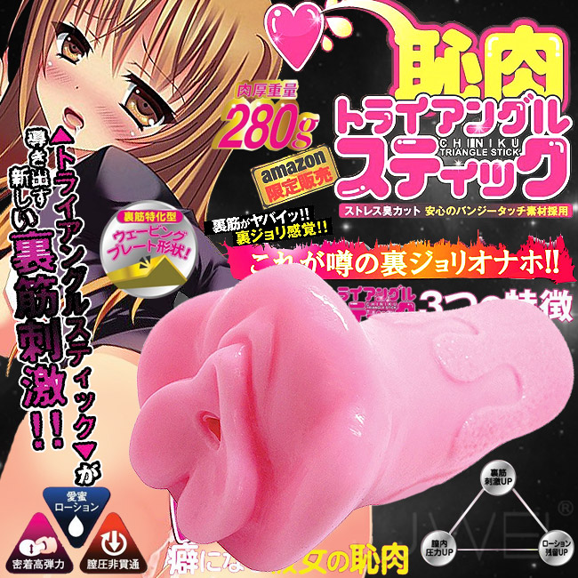 日本原裝進口NPG.恥肉------------ 三角形恥肉刺激自慰器
