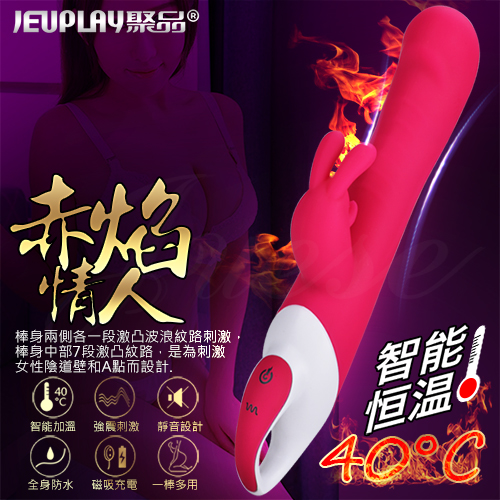 :赤焰情人 智能加溫7段變頻USB磁充防水震動按摩棒