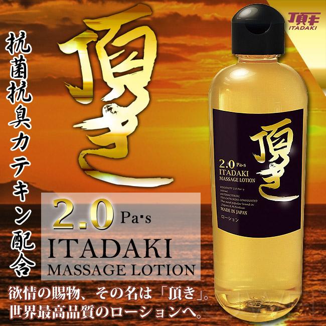 :日本原裝進口ITADAKI.頂-MASSAGE LOTION - 2.0 Pa-s 300ml 濃厚按摩潤滑液
