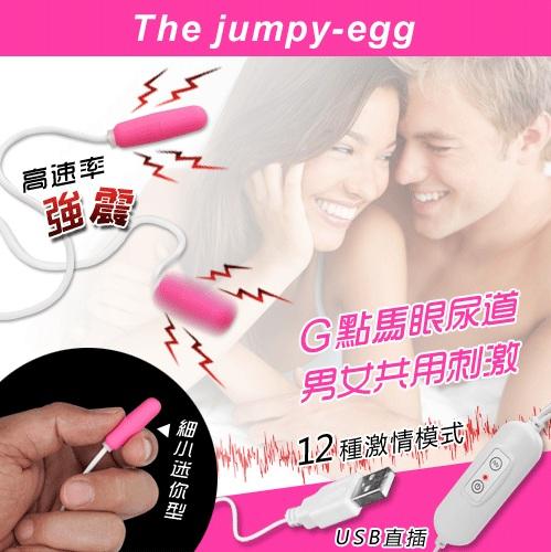 G點馬眼尿道刺激 USB12頻超迷你雙子彈﹝男女共震﹞