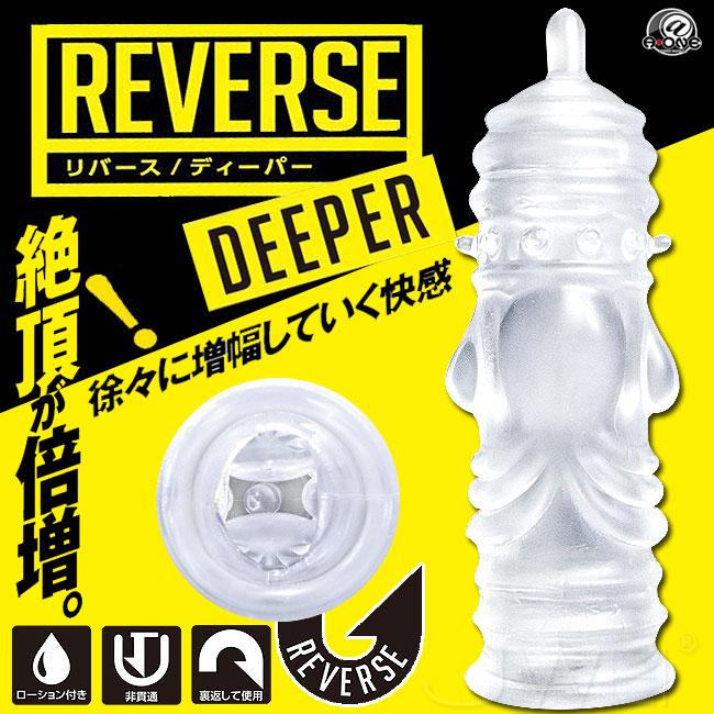 日本原裝進口A-ONE.---- ----- Reverse DEEP 深入加長套-可翻轉