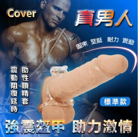Cover 真男人-震動阻復延時助性鎖精套 - 透明白﹝標準款﹞
