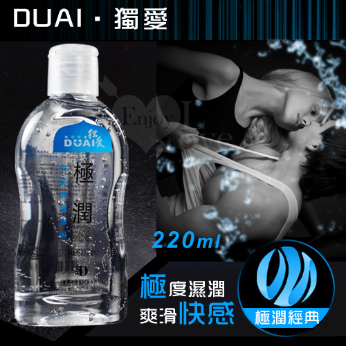 :DUAI 獨愛-極潤人體水溶性潤滑液 220ml﹝極潤經典型﹞
