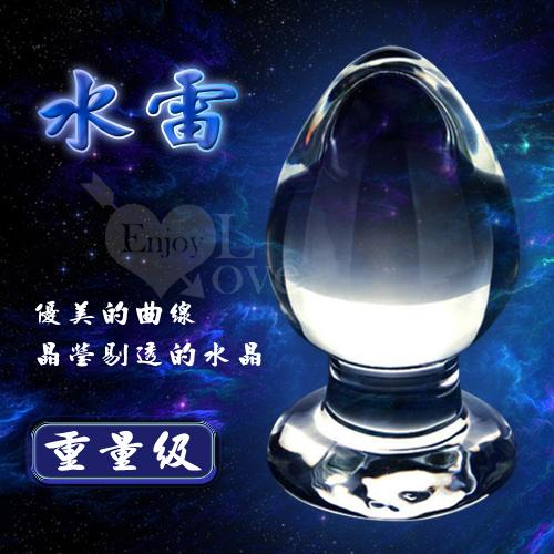 水雷-重量級水晶玻璃後庭塞