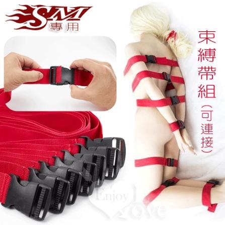 SM 專用-束縛帶組 - 紅色﹝共七條﹞