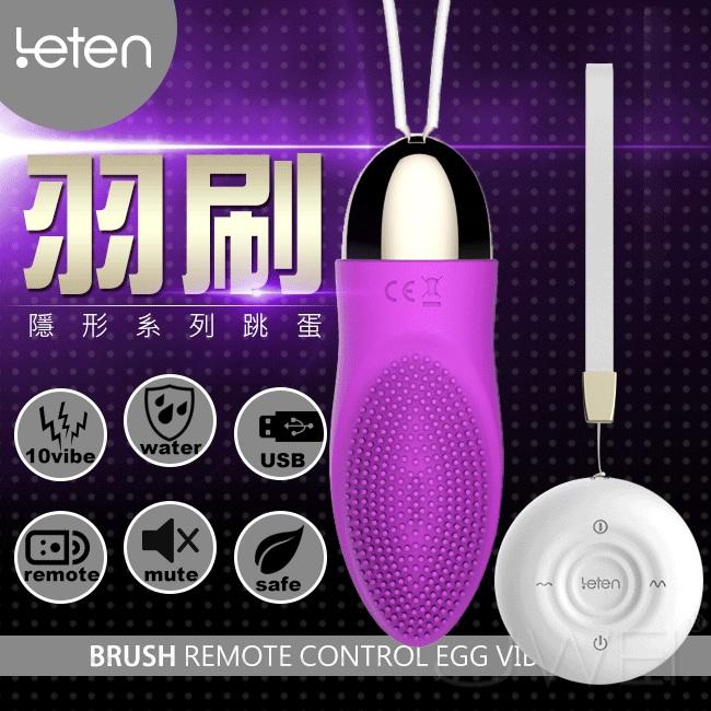 Leten-隱形系列USB充電3X7頻遙控跳蛋-羽刷(紫)