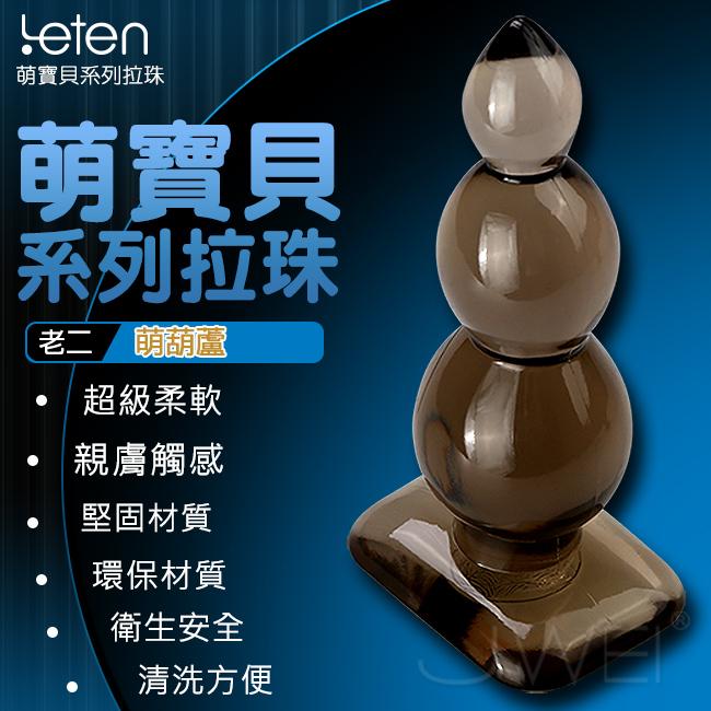 Leten-小萌寶貝系列後庭肛塞-萌葫蘆