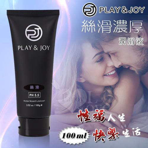 台灣第一品牌Play&Joy狂潮 絲滑基本型潤滑液 100g