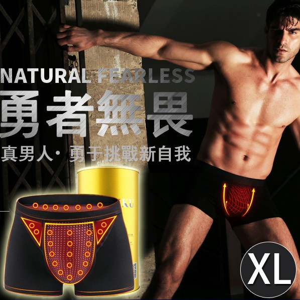 :英國WEIKU.透氣立體四角褲26顆磁石超細旦莫代爾面料(黑XL)