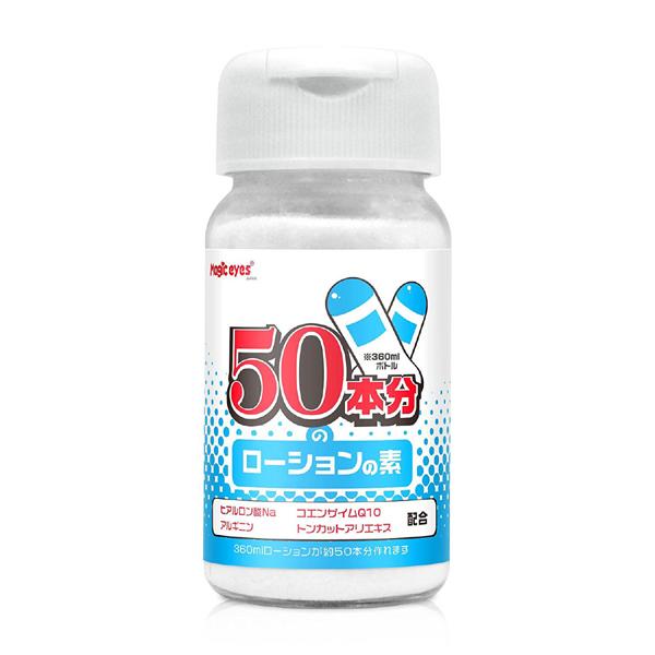 【日本Magic eyes】50本分-------素 潤滑液DIY調配濃縮粉_100G