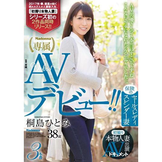 :【DVD】JUY-138 保--------- -----妻