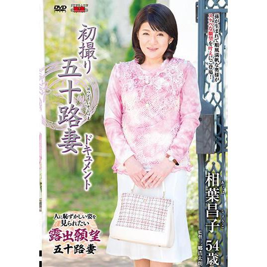 【DVD】JRZD-727 初撮-五十路妻------ 相葉昌子