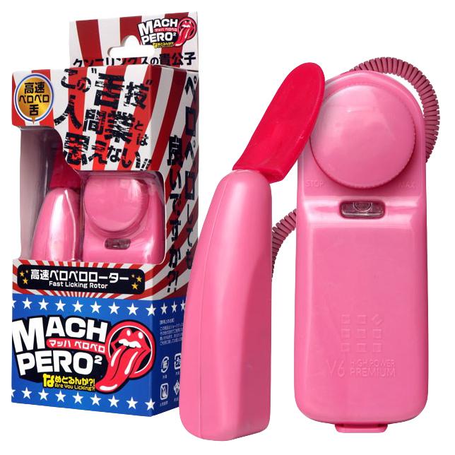 MACH PERO高速舐-舌震動器