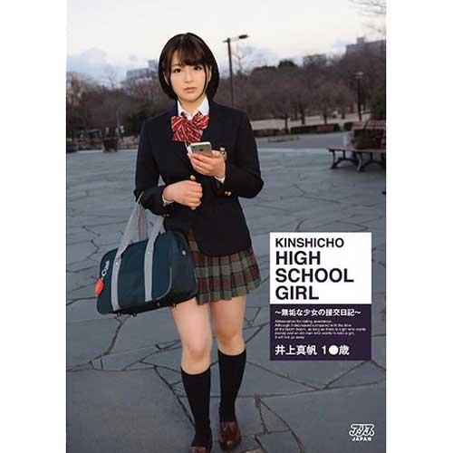 【DVD】DVAJ-235 KINSHICHO HIGH SCHOOL GIRL 井上真帆