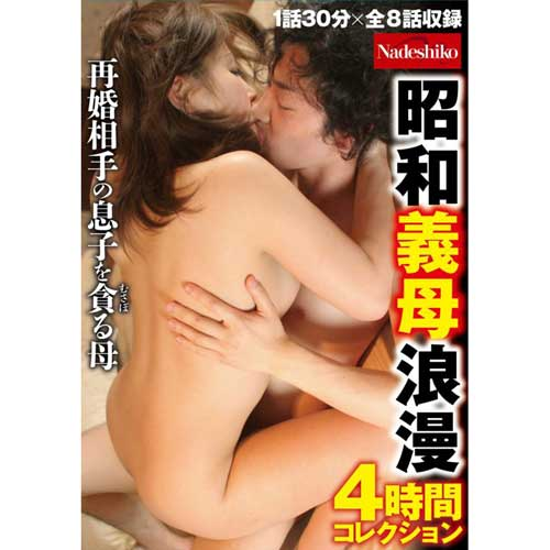 【DVD】NASS-624 昭和義母浪漫