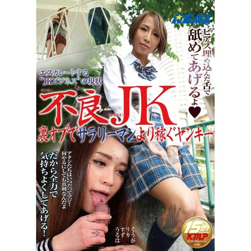 【DVD】XRW-305 不良JK 裏-----------稼-----