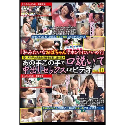 【DVD】DOJU-080 「私-----------------?」