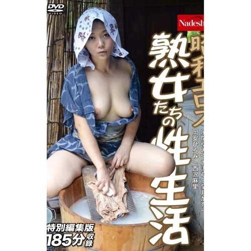:【DVD】NASS-621 昭和--- 熟女---性生活