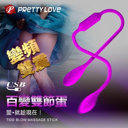 PRETTY LOVE 派蒂菈-百變雙節蛋A - 全方位刺激﹝雙震馬達+USB充電+靜音防水﹞