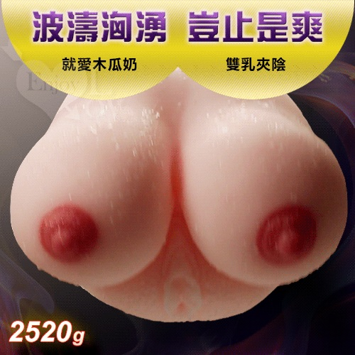 :Breast 肉感乳霸 - 乳交、陰交、肛交三合一仿真木瓜奶﹝2520g﹞