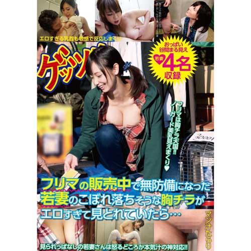 :【DVD】GETS-040 ----販-中-無防備----