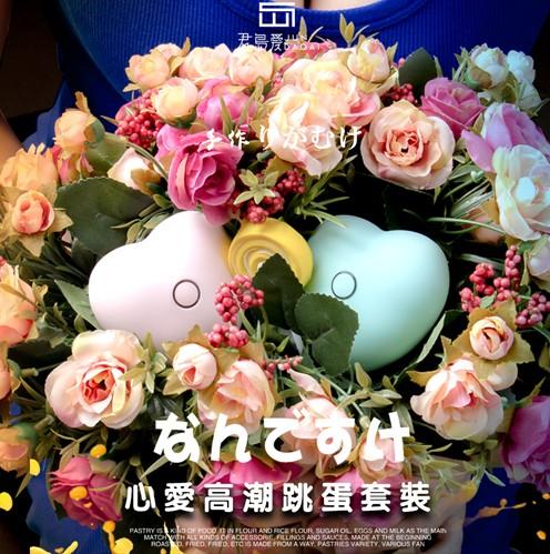 君島愛-心愛高潮跳蛋套裝 日本情趣藝術大師高潮-禮物